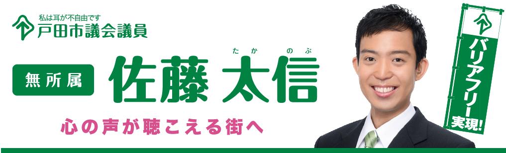 佐藤太信 戸田市議会議員