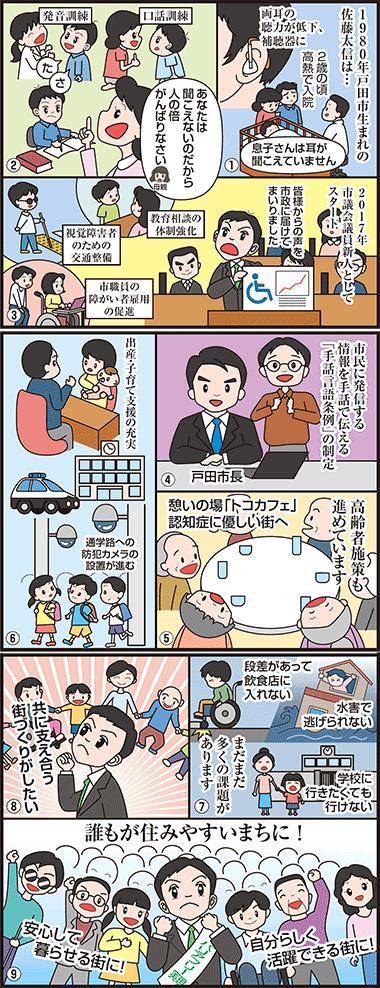 佐藤太信 略歴 漫画