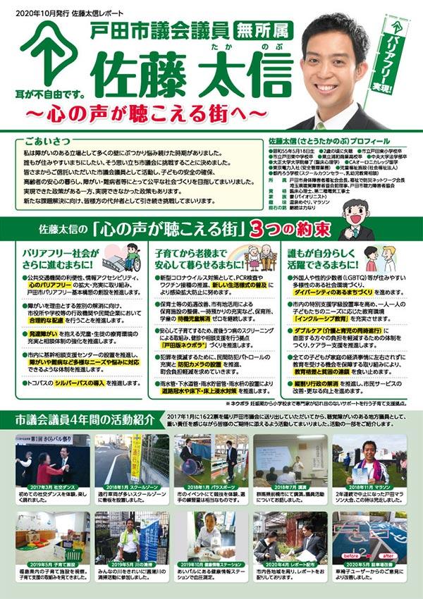 2020年10月号 佐藤太信レポート