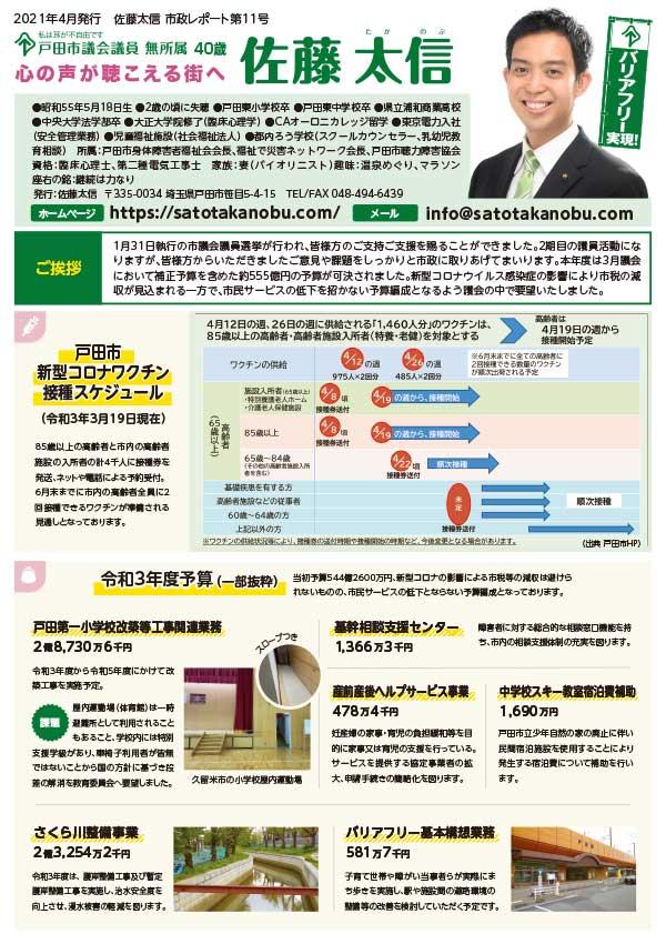 2021年4月号 佐藤太信レポート