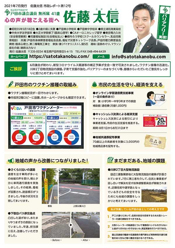 2021年7月発行 佐藤太信 市政レポート第12号
